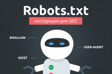 Создам XML карту сайта любого объема 16 - kwork.ru