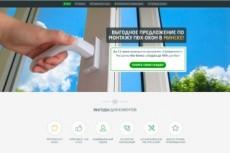 Продам лендинг - ремонт квартир 20 - kwork.ru