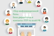 База Москвы по возрастам и полу 46 - kwork.ru