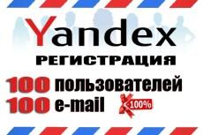 Отправлю 250 писем с яндекс почты 7 - kwork.ru