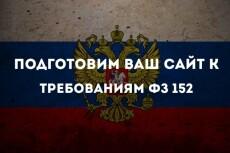 Настрою почту для домена info.вашсайт.ru в интерфейсе яндекса 3 - kwork.ru