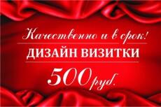 Эксклюзивные визитки в 2 вариантах 32 - kwork.ru