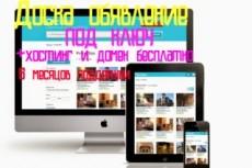 Сайт Wordpress под ключ Блог, интернет-магазин, портал, видеопортал 6 - kwork.ru
