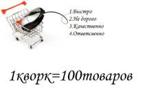 Наполнение товарами интернет-магазина 5 - kwork.ru