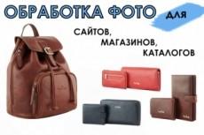 Обработаю до 30 фотографий для Вашего сайта или каталога 16 - kwork.ru