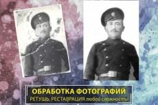 Восстановление старых фотографий, ретушь и окрашивание чб фото 24 - kwork.ru