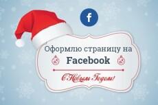 Оформлю сообщество Facebook 19 - kwork.ru