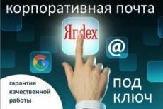 Подключение Яндекс. Метрики и Google Analytics, подключение вебмастеров 29 - kwork.ru