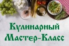 Здоровье и красота 5 - kwork.ru