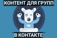 Наполнение контентом группы в Вконтакте 7 дней по 4 поста 8 - kwork.ru