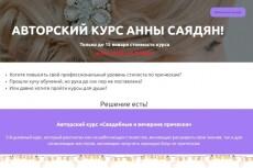 Сделаю адаптированный LP/одностраничник с Вашими данными. Полный пакет 15 - kwork.ru