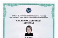 Индивидуальная бухгалтерская и налоговая консультация 33 - kwork.ru