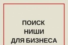 Продуктовая матрица. Лид-магнит, Трипваер. Дорожная карта клиента 22 - kwork.ru