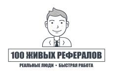110 живых рефералов на ваш проект, сайт, приложение 9 - kwork.ru