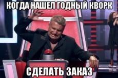 Сделаю любые 15 мемов с вашим тестом 16 - kwork.ru