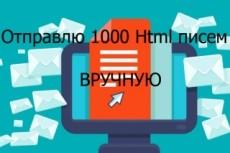 Сверстаю адаптивное HTML письмо для рассылки 9 - kwork.ru