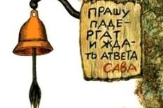 Редактирование и корректура текстов любой тематики 23 - kwork.ru