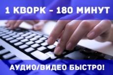 Переведу аудио, видео, фото в текст 57 - kwork.ru