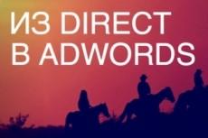 Перенесу кампанию из Директа в Adwords 22 - kwork.ru