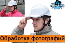 Выполню обработку фото, до 150 штук, для каталогов и интернет-магазинов 3 - kwork.ru
