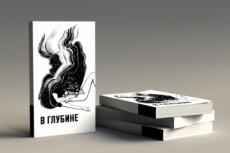 Сделаю профессиональную обложку для книги 7 - kwork.ru
