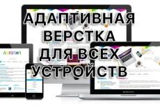 Верстка мобильной версии 8 - kwork.ru