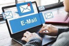 Отправка писем, бизнес-предложений вручную на e-mail 13 - kwork.ru