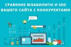 Отчет по дизайну, юзабилити, эргономике сайта 8 - kwork.ru