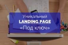Создание сайтов под ключ 32 - kwork.ru