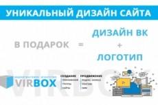 Нарисую дизайн сайта, landing page 18 - kwork.ru