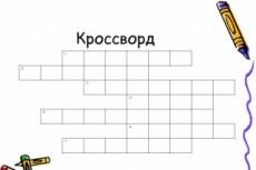 Создам кроссворд 15 - kwork.ru