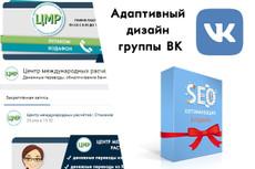 Дизайн группы в вк + дешевые опции 19 - kwork.ru