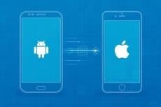 Дизайн 1-го окна приложения. iOS и Android 57 - kwork.ru