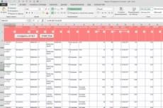 VBA Макросы MS Office 128 - kwork.ru