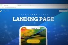 Адаптивный Landing Page 12 - kwork.ru