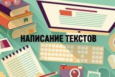 Напишу статью на медицинскую тематику 19 - kwork.ru
