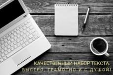Наберу текст грамотно и быстро 17 - kwork.ru