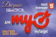 SVG анимация для сайтов 7 - kwork.ru