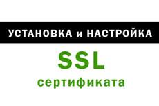 Переведу Ваш сайт на https 23 - kwork.ru