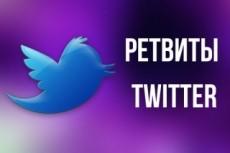 1000 ретвитов в Твиттер 10 - kwork.ru