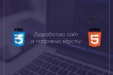 Доработка и корректировка верстки HTML, CSS, JS 40 - kwork.ru