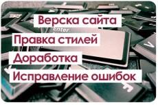 Доработаю или исправлю ошибки в вёрстке сайта 3 - kwork.ru