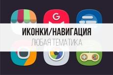 Нарисую 12 иконок 121 - kwork.ru