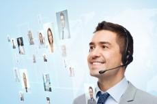 Холодный обзвон потенциальных клиентов. База. Скрипт. Бесплатная связь 11 - kwork.ru