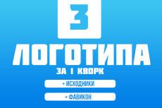 Разработаю уникальный логотип 56 - kwork.ru