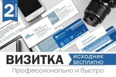 Разработаю для вас стильный макет листовки, флаера 23 - kwork.ru