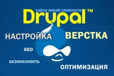 Сайт на Drupal 9 - kwork.ru