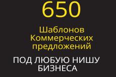 Уникальное предложение, более 1200 шаблонных одностраничков 3 - kwork.ru