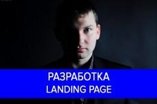 Адаптивный Лендинг с эффектами анимации при прокрутке 14 - kwork.ru