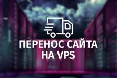 Перенос сайта на другой хостинг 25 - kwork.ru